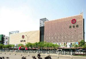 北京新世纪商贸城