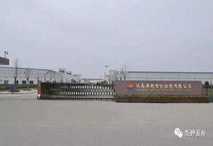 河南新野纺织股份有限公司